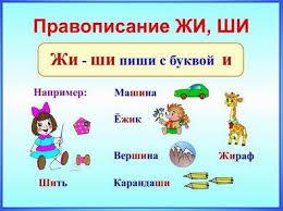 Картинки по запросу правила по русскому языку