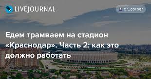 Едем трамваем на <b>стадион</b> «Краснодар». Часть 2: как это ...