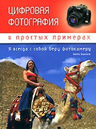 Цифровая <b>фотография</b> в простых примерах - Биржаков Н ...