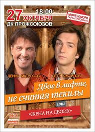 """Спектакль """"<b>Двое в лифте</b>, <b>не</b> считая текилы"""" в Хабаровске 27 ..."""