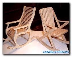 <b>Кресло</b>-<b>качалка</b> из <b>дерева</b>, фанеры, металла (25 фото): чертежи