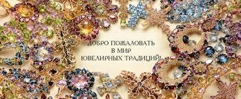 <b>Ювелирные Традиции</b> - описание бренда, ассортимент в ...