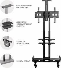 <b>Мобильная стойка под телевизор</b> ONKRON TS1562 купить в ...
