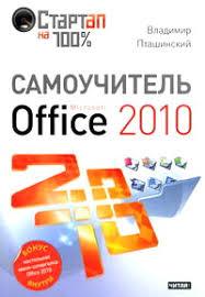 Все книги по теме Office_2010 , купить в магазине КомБук ...