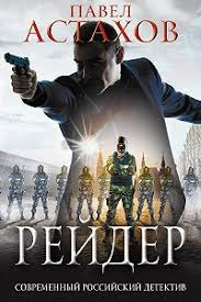 «<b>Рейдер</b>» читать онлайн книгу автора Павел <b>Астахов</b> на MyBook ...