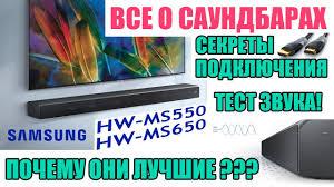 Саундбар <b>samsung hw</b> ms 550, 650, 750 обзор и тесты - YouTube