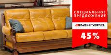 Мягкая мебель: акции, <b>скидки</b>, уценка. Угловые цветные <b>диваны</b> ...