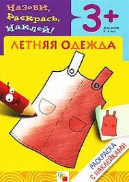 Летняя <b>одежда</b>. <b>Раскраска</b> с наклейками. Для <b>детей</b> 3-5 лет ...