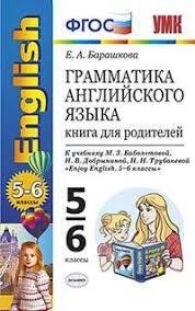 5-6 кл. <b>Грамматика английского</b> языка. Книга для родителей