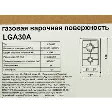 <b>Варочная панель газовая</b> ORE LGA30A 2 конфорки, 30x51.5 см ...