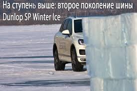 На ступень выше: второе поколение <b>шины Dunlop SP Winter</b> Ice