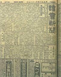 「南北朝正閏論」の画像検索結果
