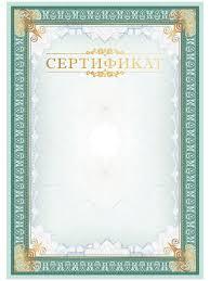 Сертификат <b>A4</b>, 20 шт. Art space 12619252 купить за 309 ₽ в ...