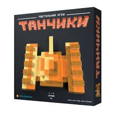 <b>Танчики</b> - <b>настольная игра</b>