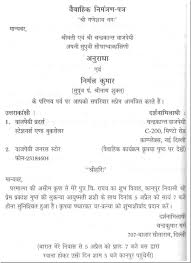 invitation letter to attend the marriage ceremony in hindi