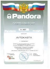 <b>Автосигнализации Pandora</b> по низким ценам в Челябинске!