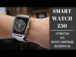 <b>Умные часы</b> Z50 - ответы на вопросы про реплику на Apple Watch
