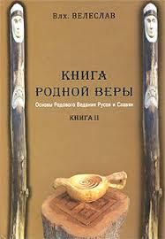 """<b>Книга</b> """"<b>Книга</b> Родной Веры. Основы Родового Ведания Русов и ..."""