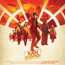 Музыка Звездные войны