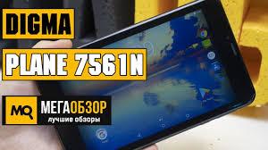 <b>Digma Plane</b> 7561N 3G обзор <b>планшета</b> - YouTube
