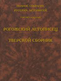 отсутствует полное собрание русских летописей том 5 выпуск 2 псковские летописи