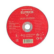 <b>Диск отрезной</b> по металлу Elitech <b>1820.015500</b>: цена ...