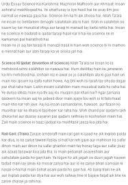 science k karishme essay in urdu science kay karish  karishma    science k karishme essay in urdu science kay karish  karishma