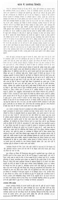 essay about population explosion cropped g essay on the essay on the population explosion in in hindi