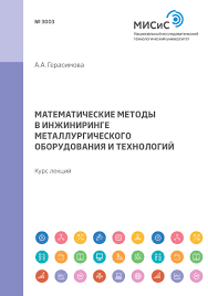 А. <b>А</b>. <b>Герасимова</b>, <b>Математические методы</b> в инжиниринге ...