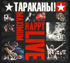 """CD <b>Тараканы</b>! """"<b>MaximumHappy Live</b>"""" — CD / DVD / Винил — Рок ..."""
