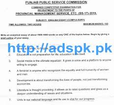 latest govt  jobs pms papers   english essay precise    jobs pms papers   english essay precise  amp  composition  compulsory
