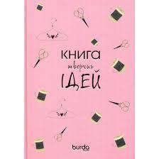 <b>Burda</b>. Спецвыпуск. <b>Блокнот Книга</b> творчих ідей (персиковий ...