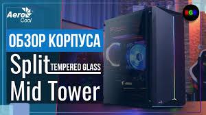 Обзор <b>корпуса Aerocool Split Tempered</b> Glass - YouTube