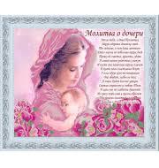 Наборы для рукоделия и <b>вышивания с</b> молитвами: купить в ...