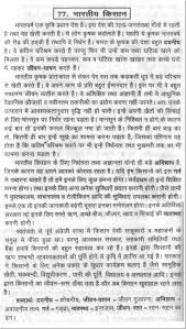 sample essay on n farmer in hindi