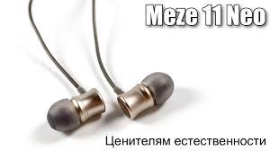 Обзор <b>наушников Meze 11</b> Neo - YouTube