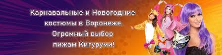 Карнавальные <b>костюмы</b> и <b>Кигуруми</b> в Воронеже | ВКонтакте