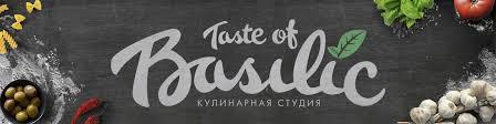 Taste of BASILIC - <b>кулинарная студия</b> г.Челябинск | ВКонтакте