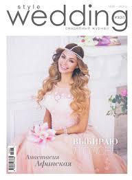 Свадебный журнал Style Wedding №37 by Style Wedding - issuu