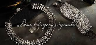 Отзывы о салоне ювелирной бижутерии <b>UNO de 50</b> - Одежда и ...