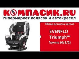 Уникальное детское <b>автокресло EVENFLO Triumph</b>. Обзор от ...