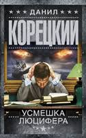 <b>Корецкий Д</b>. | Купить книги автора в интернет-магазине «Читай ...