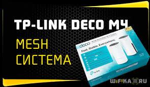 Обзор Mesh системы <b>TP</b>-<b>Link Deco E4</b> - Отзыв о <b>Роутере</b> ...