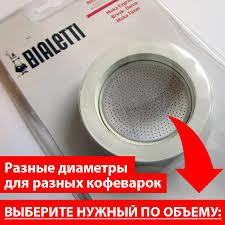 Ремкомплект для алюминиевых кофеварок Bialetti (уплотнители ...