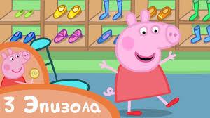 <b>Свинка Пеппа</b> - Шоппинг и новые вещи - Сборник (3 эпизода ...