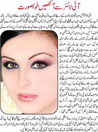 eye makeup tips videos in urdustani eye makeup videos in urdu you