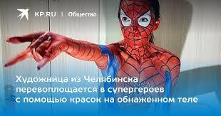 Художница из Челябинска перевоплощается в супергероев с ...
