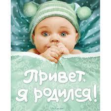 <b>Росмэн Фотоальбом</b> Привет, я родился! - Акушерство.Ru