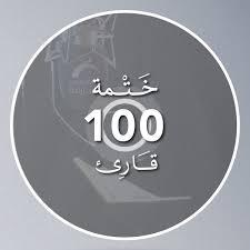 ختمة بصوت 100 قارئ - إذاعة القرآن الكريم من الشارقة