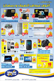 extra stores ramadan special offers flyer riyadh promos extra stores has released a special offer flyer discounts on a couple of items a 450 sar discount is provided for every nikon d3100